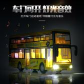 公交車模型仿真玩具車模男孩可開門雙層巴士大號聲光公共汽車回力 全館八八折下殺