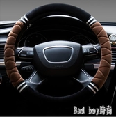 汽車方向盤套冬季現代伊蘭特悅動瑞納名圖朗動ix35索納塔 QG12471『Bad boy時尚』