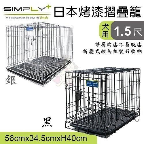 『寵喵樂旗艦店』日本SIMPLY《1.5尺烤漆摺疊籠 雙門設計-黑色 | 銀色》兩種顏色可選 狗籠