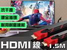 【A2202】 超高畫質 公對公 HDMI線 1.5M 液晶電視 筆記型電腦 電腦 編織線 HDMI延長線
