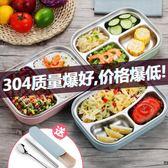 304不銹鋼保溫飯盒便當盒韓國成人分隔餐盒學生食堂簡約餐盤帶蓋