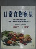 【書寶二手書T7/養生_YJJ】日常食物療法_讀者文摘編輯部