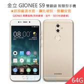 【全新空機價】金立 GIONEE S9 5.5吋 4G/64G 雙鏡頭 雙卡 八核 智慧型手機~送原廠皮套+保貼+清水套