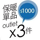 1212 購物節限定↘專區3件1000