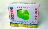 40台斤高山桶柑