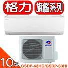 【GREE 格力】9-11坪 精品系列分離式一對一變頻冷暖冷氣(GSDP-63HI/GSDP-63HO)