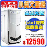 套裝電腦 主機 G4620 CPU / 8G DDR4 / 500W 電源供應器 / GT710 銀河天使 ◤獨顯文書機◢