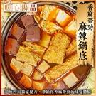 【海肉管家】麻辣鍋底 X1包(1100g±10%(固形物200g±10%)/包)