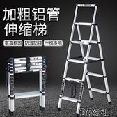 梯子 家用梯子鋁合金工程梯折疊多功能升降人字梯伸縮室內五步加厚兩用 3C公社YYP