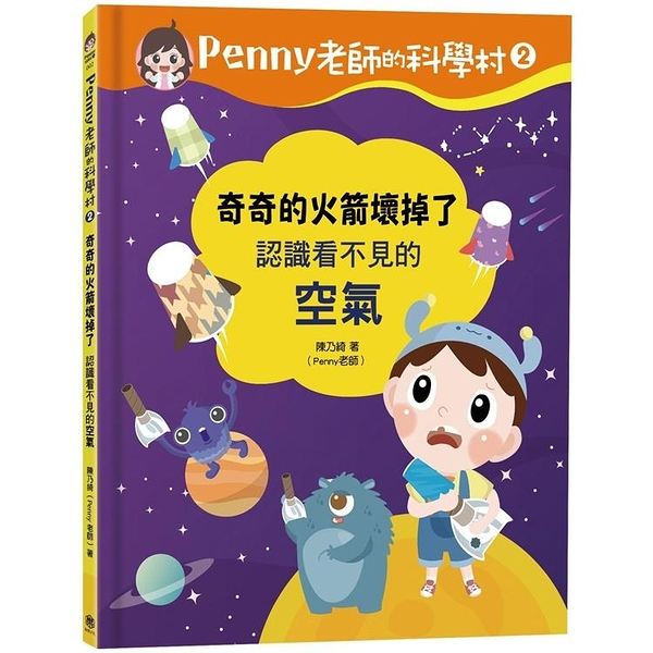 Penny老師的科學村2:奇奇的火箭壞掉了(認識看不見的「空氣」.培養科學素養和
