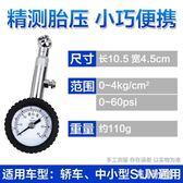 胎壓表監測器計汽車輪胎氣壓表壓力充氣車用高精度打氣檢測器測壓IP4773【宅男時代城】