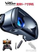 vr眼鏡手機專用大屏小米華為vivo安卓蘋果通用rv虛擬3d體感游戲機 洛小仙女鞋