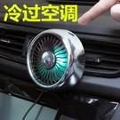 車載風扇汽車用空調出風口電風扇12V制冷24v伏大貨車挖機車內電扇