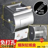 浴室手紙盒免打孔 衛生間紙巾盒304不銹鋼 廁紙架 紙巾架 捲紙器