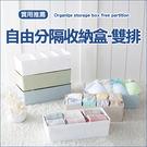 ✭米菈生活館✭【R25】自由分隔整理收納...