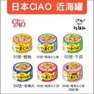 CIAO貓罐〔近海罐,6種口味,80g〕(單罐) 產地:日本