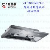 【PK廚浴生活館】高雄喜特麗 JT-1836MR 智能連動隱藏式排油煙機 JT-1836 抽油煙機