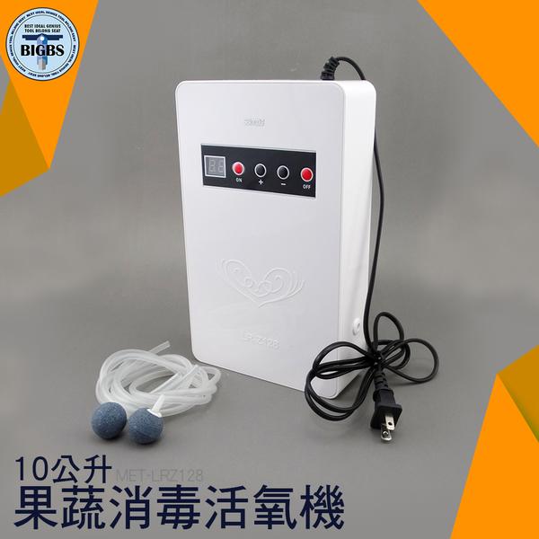 利器五金 MET-LRZ128 果蔬消毒活氧機 10公升 蔬果消毒臭氧機