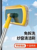 擦窗器 紗窗刷清洗神器擦玻璃免拆洗擦窗戶網清潔工具家用高樓刮水雙面刷