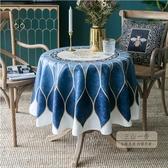 桌布 美式家用圓形桌布布藝防水大小圓桌桌布茶幾蓋布歐式臺布-三山一舍