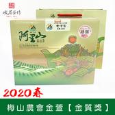 2020春梅山鄉農會 金萱組金質獎 峨眉茶行