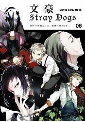 文豪Stray Dogs 6