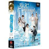 女人30 情定水舞間 下套(37~76集) DVD ( 李維維/洪小鈴/小薰/Darren/唐禹哲/張翰 )