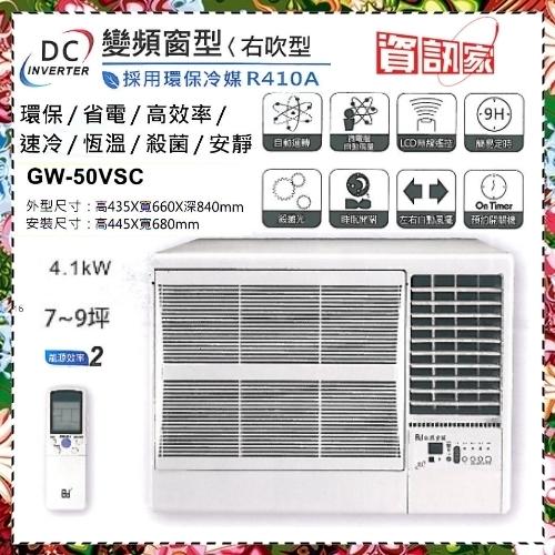 【資訊家】8~11坪 5.0kw 約2.2噸 變頻窗型式冷氣機(右吹型)《GW-50VSC》全機3年壓縮機10年保固