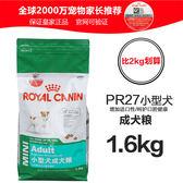 狗糧PR27小型犬成犬糧1.6kg 狗糧