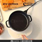 日本 ecomo IH  電磁爐 (AIM-IH101)  公司貨  保固一年
