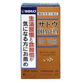 SATO佐藤 高濃縮魚油DHA&EPA 20包裝【媽媽藥妝】