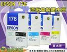 EPSON 176 / T176 藍色 原廠盒裝墨水匣