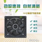 通風扇 換氣扇廚房10寸排氣扇工業排風扇油煙扇強力大功率抽風機窗式220 LX 新品