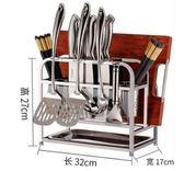 刀架不銹鋼多功能廚房用品收納放砧板菜菜板刀具刀座置物架子 愛麗絲精品