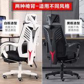 【新年鉅惠】電腦椅家用辦公椅可躺老板椅四腳椅