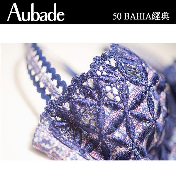 Aubade-BAHIA有機B-D棉有襯內衣(毛呢藍)50經典