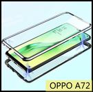 【萌萌噠】歐珀 OPPO A72 亮劍雙...