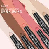 韓國 RiRe 奢華多功能雙頭彩妝筆 2.5gx2 多款可選【櫻桃飾品】  【23887】