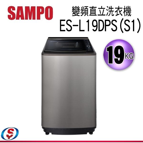 【信源電器】19公斤SAMPO聲寶PICO PURE變頻直立洗衣機ES-L19DPS(S1)