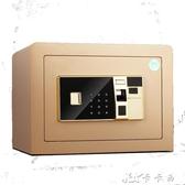 保險櫃  全能指紋保管箱防盜家用小型全鋼辦公入牆保險箱RD系列 卡卡西