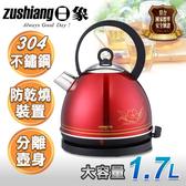 出清特賣 日象 1.7L臻品花漾電水壺 ZOI-2175SR