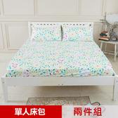 【米夢家居】台灣製造-100%精梳純棉單人3.5尺床包兩件組-萬花筒