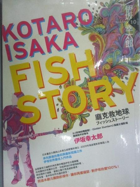 【書寶二手書T1/翻譯小說_OLN】Fish Story:龐克救地球_伊?筒砟茩兇/a