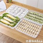 新款餃子盒冰箱保鮮收納盒帶蓋可微波解凍餛鈍盒子不粘餃子托盤『快速出貨』