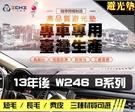 【麂皮】13年後 W246 B系列 避光墊 / 台灣製、工廠直營 / w246避光墊 w246 避光墊 w246 麂皮 儀表墊