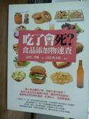【書寶二手書T3/養生_QAH】吃了會死?食品添加物速查_李馥