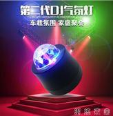 汽車led裝飾燈車內DJ燈改裝七彩爆閃燈氛圍燈車載聲控音樂節奏燈  潮流衣舍