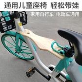 公共公享電單車兒童坐板自行車兒童座椅前置橫梁座椅便攜折疊快拆 【全館免運】 YJT