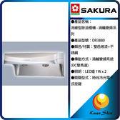 SAKURA櫻花 DR-3880SL 流線型除油煙機 - 渦輪變頻系列