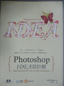 【書寶二手書T7/電腦_XCQ】PHOTOSHOP-IDEA設計館_TART DESIGN